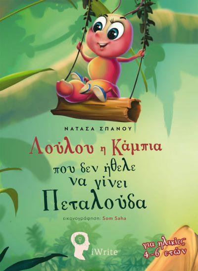 Λούλου η Κάμπια που δεν ήθελε να γίνει Πεταλούδα