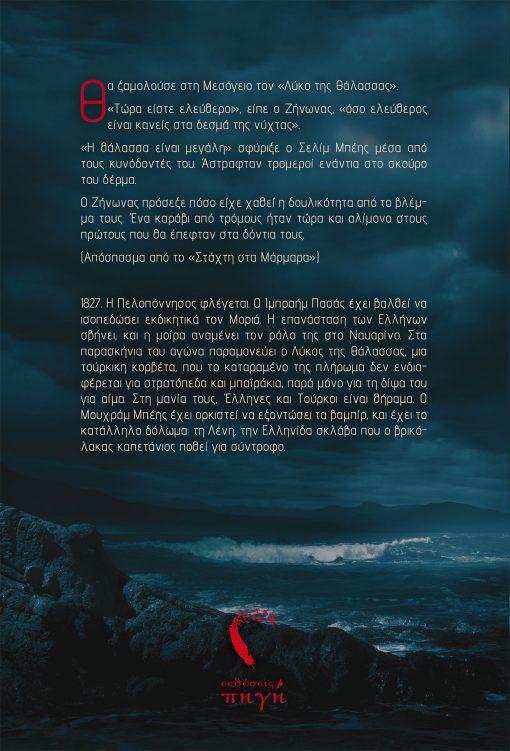 Ο Λύκος της Θάλασσας