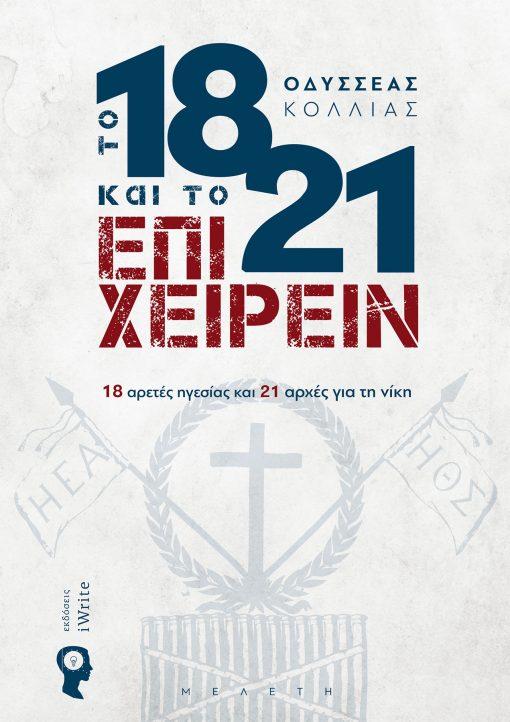 To 1821 στο Επιχειρείν