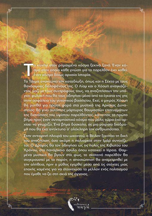 Η εποχή των θρύλων - Ο δρόμος της εξορίας
