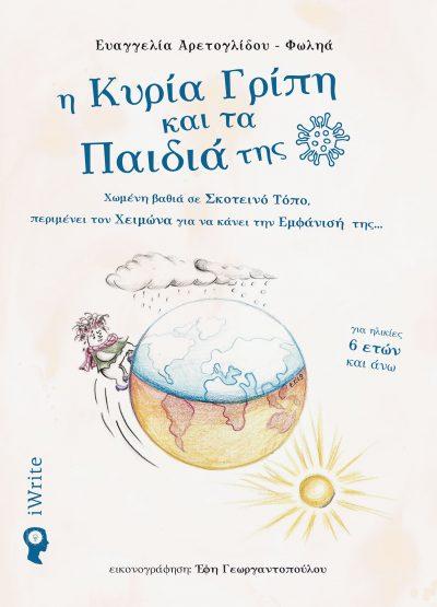 Η Κυρία Γρίπη και τα Παιδιά της - Ευαγγελία Αρετογλίδου Φωλήα - Εκδόσεις iWrite