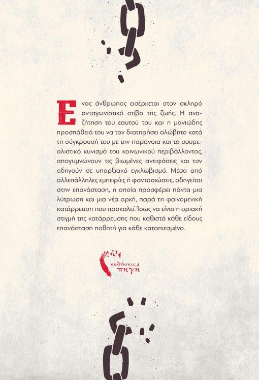 Το Βιβλίο της Μεγάλης Ανοχής - Ιωάνννης Λαδάκης - Εκδόσεις Πηγή