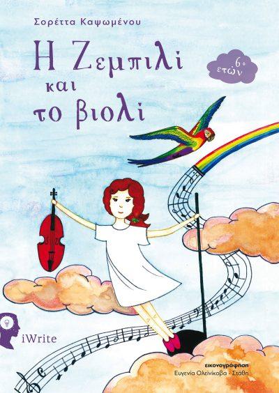 Η Ζεμπιλί και το Βιολί