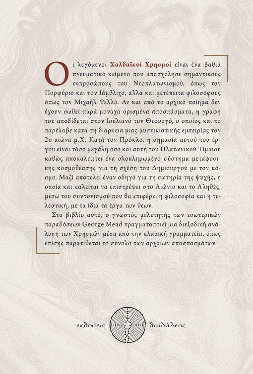 Χαλδαϊκοί Χρησμοί - Η Μυστική Διδασκαλία του Νεοπλατωνισμού