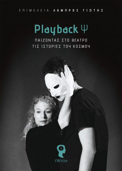 Playback Ψ