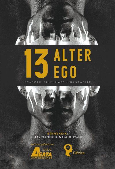 13 Alter Ego - ΙΕΚ ΔΕΛΤΑ - Εκδόσεις iWrite