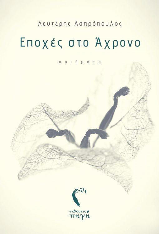 Εποχές στο Άχρονο - Λευτέρης Ασπρόπουλος - Εκδόσεις Πηγή