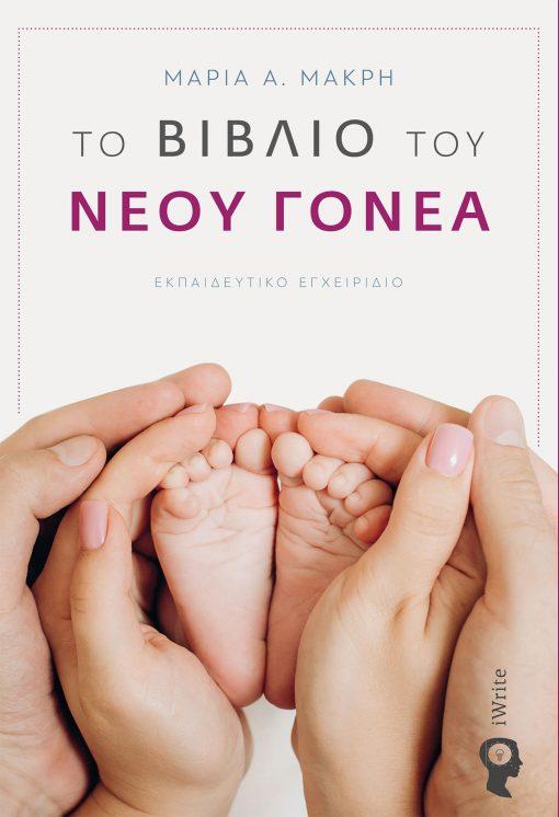 Το βιβλίο του Νέου Γονέα