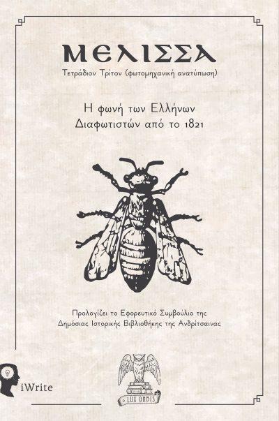 Μέλισσα -Εκδόσεις iWrite - Lux Orbis