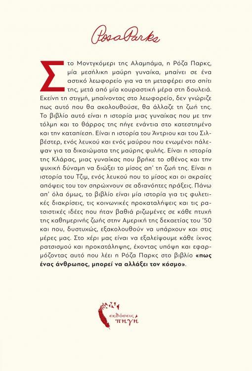 Ρόζα Πάρκς - Νεόφυτος Νεοφυτίδης - Εκδόσεις Πηγή