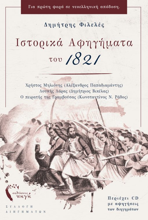 Ιστορικά Αφηγήματα 1821