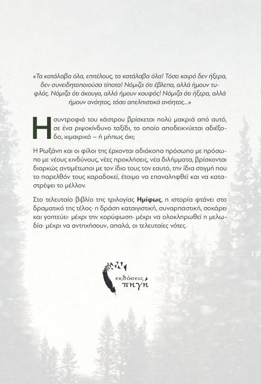 Ημίφως 3 - Στεφανί Ιακώβου - Εκδόσεις Πηγή