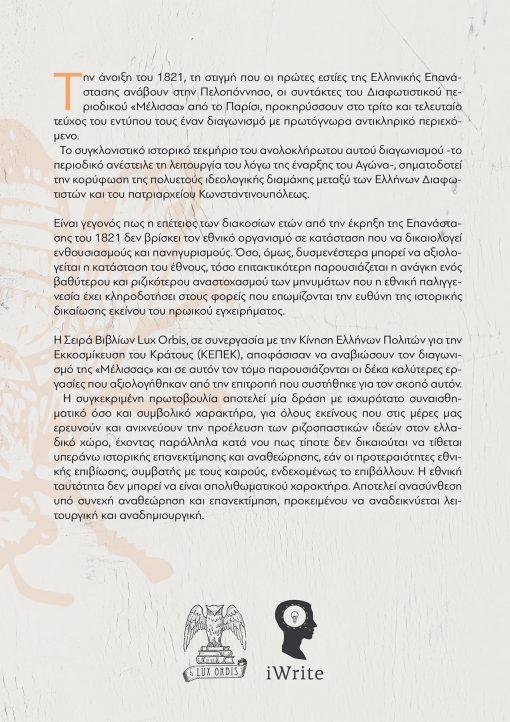 Ο αμφιλεγόμενος ρόλος της Ορθόδοξης Εκκλησίας στην Ελλάδα (4ος-21ος Αιώνας)