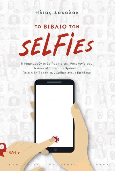 Το Βιβλίο των Selfies