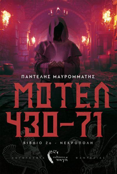 ΜΟΤΕΛ 430-71 - Νεκρόπολη