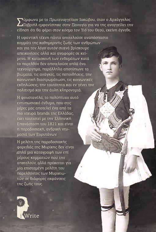 Παραδοσιακή Φορεσιά της Μυρικής Ευρυτανίας